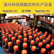 全自动含气饮料生产线设备价格