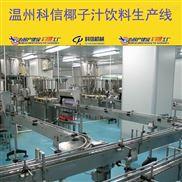 全自动椰子汁饮料生产流水线设备价格