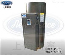 新款全自動數碼顯示小型72千瓦熱水鍋爐