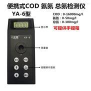 便携式氨氮检测仪经济款便宜的仪器