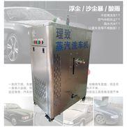 多功能汽車美容店專用18kw電熱蒸汽洗車機