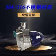 25FBZ-8不锈钢自吸增压泵0.55KW医药用水泵