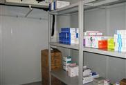 藥品保鮮冷庫
