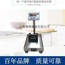 上海鹰牌 带打印电子台秤