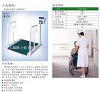 WCS-200200kg医院透析轮椅秤