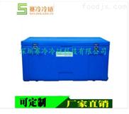 SL-122L冷链运输冷藏箱