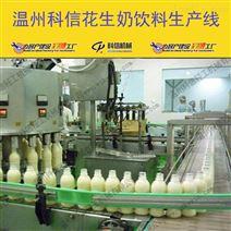 全自动花生奶饮料制作设备厂家
