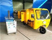 移動式高壓蒸汽清洗機