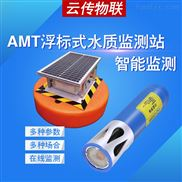 水质生态浮标式监测系统 工业污水pH传感器