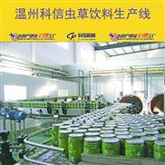 kx-6565-成套虫草饮料生产线设备厂家