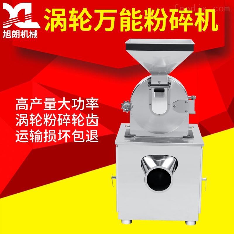 大产量涡轮高速打粉机风冷粉碎机