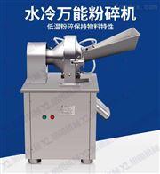 WN-200+水冷干虾米粉碎机生产供应商