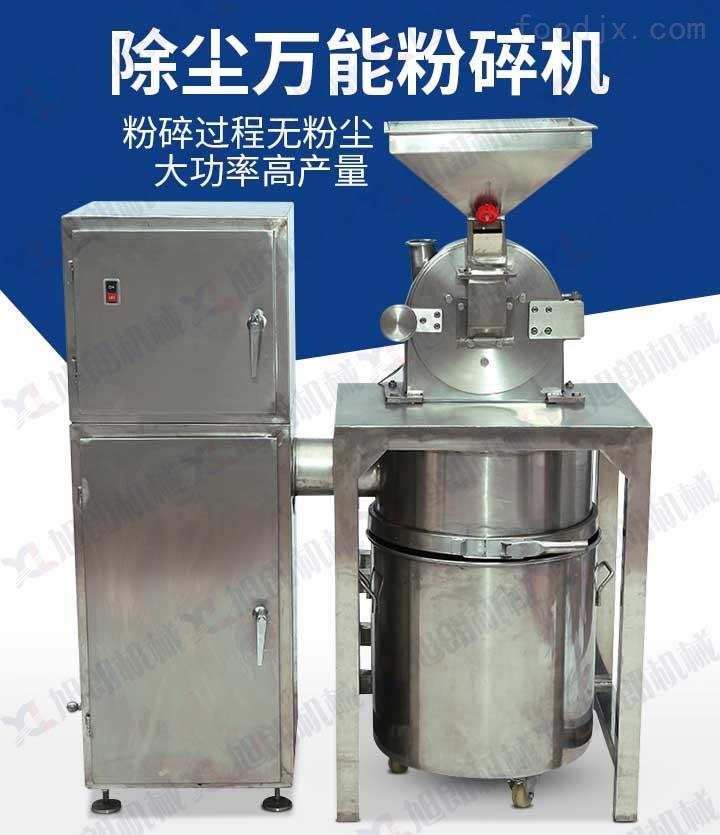 不锈钢除尘粉碎机(齿盘式),工厂用食品粉碎机价格