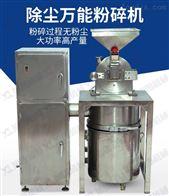 WN-300A齿盘式诺丽果干粉碎机批发厂家
