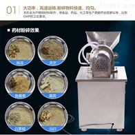 WN-200+中药材打粉机不锈钢水冷食品粉碎机