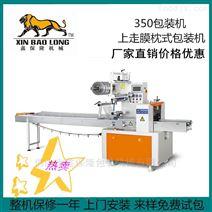 牛轧糖枕式糖果包装机械