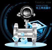 浙江杭州一体化涡轮流量计品牌