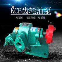 红旗牌KCB铸铁齿轮油泵输油泵