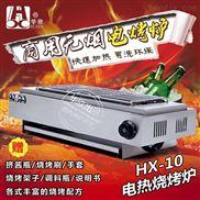 HX-10型-商用电热烧烤炉 电加热烤肉串机器
