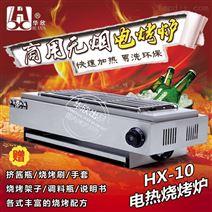 商用电热烧烤炉 电加热烤肉串机器