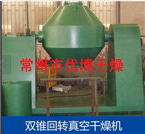 双锥干燥机罐总容积:2000L