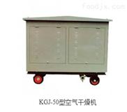 KGJ-50型空气干燥机