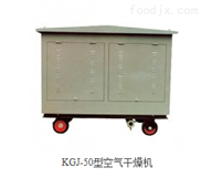 KGJ-50型空氣干燥機