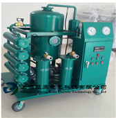 DZL系列双级真空滤油机