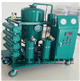 DZL系列雙級真空濾油機