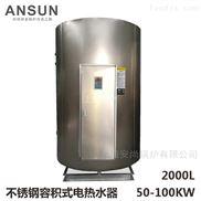 容積式熱水器電熱水鍋爐