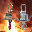 OCS-QC-GW吉林耐高温5吨电子吊秤