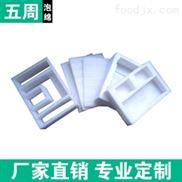 新型环保包装材料EPE珍珠棉内衬