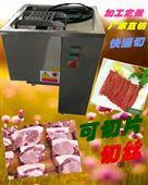 鲜牛肉快速切片设备