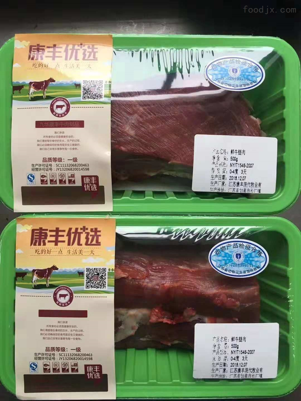 生鲜肉气调包装机