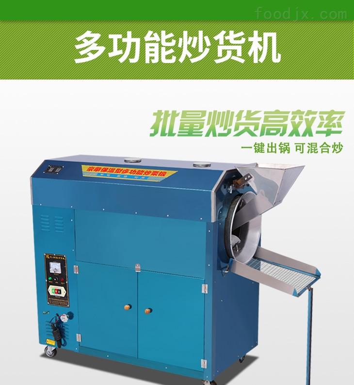 如何使用燃气电动榛仁炒货机