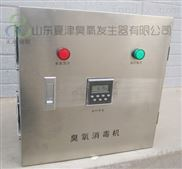 郑州-漯河-三门峡壁挂式臭氧消毒机