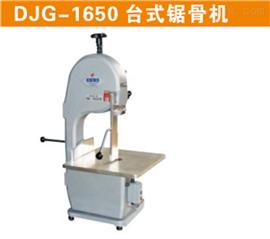 DJG-1650台式锯骨机