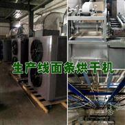 節能面條烘干機設計 熱泵面條干燥設備批發
