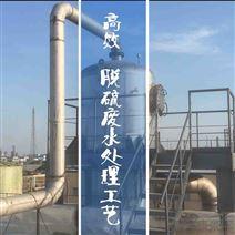 高效脱硫废水处理工艺|甘肃污水设备
