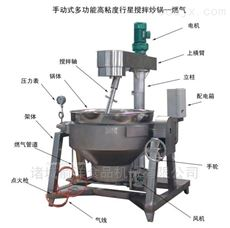 500L炖牛腩蒸汽夹层锅