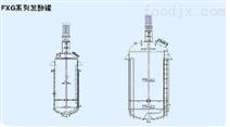 FXG系列发酵罐