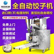 全自动旭众仿手工饺子机制作水饺机不锈钢