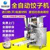 全自動旭眾仿手工餃子機制作水餃機不銹鋼