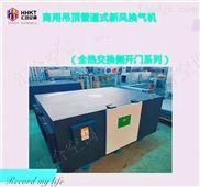 靜音靜電除塵全熱交換器原理-匯合空調