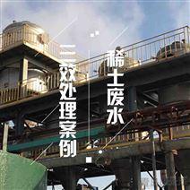 稀土废水处理工艺|山西三效蒸发器