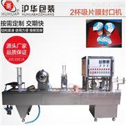 全自动酸奶饮料杯装水卷膜片膜灌装封口机