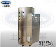 NP800-25厂家直销干洗水洗熨烫用25KW热水锅炉