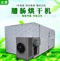 12P-自動化臘腸烘干機設計廠家 臘腸干燥設備
