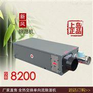 SD-601X-除湿新风机别墅地下室、吊顶新风净化除湿机