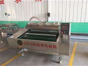 DZ-1000-熏马肉,马腊肉滚动真空包装机